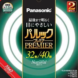 パナソニック Panasonic パルック蛍光灯 FCL3240ENWHF2C2K [昼白色]