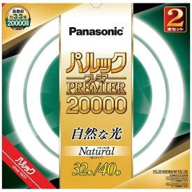 パナソニック Panasonic パルック蛍光灯 FCL3240ENWMF2C2K [昼白色]