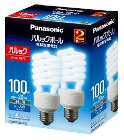 パナソニック Panasonic パルックボール D形 E26口金 電球100形タイプ 2個入り クール色 EFD25ED/20EF2/2T