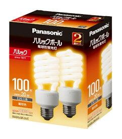 パナソニック Panasonic パルックボール D形 E26口金 電球100形タイプ 2個入り 電球色 EFD25EL/20EF2/2T