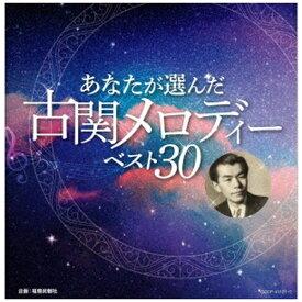日本コロムビア NIPPON COLUMBIA (V.A.)/ あなたが選ぶ古関メロディー・ベスト【CD】