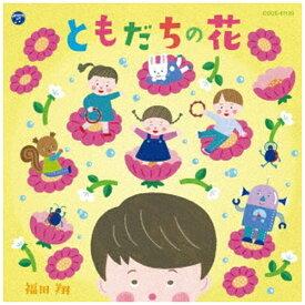 日本コロムビア NIPPON COLUMBIA 福田翔/ ともだちの花【CD】