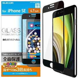 エレコム ELECOM iPhone SE(第2世代)4.7インチ対応 フルカバーガラスフィルム ブルーライトカット ゲーム用 ブラック PM-A19AFLGFGMBB