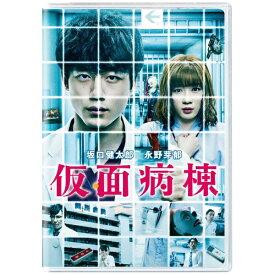 ワーナー ブラザース 仮面病棟 通常版【DVD】