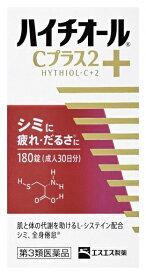【第3類医薬品】 ハイチオールCプラス2 180錠エスエス製薬 SSP