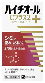 【第3類医薬品】 ハイチオールCプラス2 270錠エスエス製薬 SSP