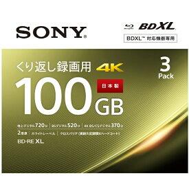 ソニー SONY 3BNE3VEPS2 録画用BD-RE XL [3枚 /100GB /インクジェットプリンター対応/ホワイト] 3BNE3VEPS2 [3枚 /100GB /インクジェットプリンター対応]