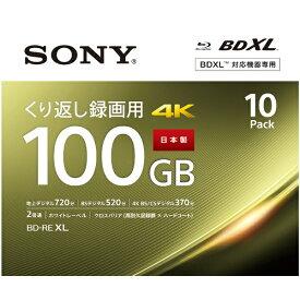 ソニー SONY 10BNE3VEPS2 録画用BD-RE XL [10枚 /100GB /インクジェットプリンター対応 /ホワイト] 10BNE3VEPS2 [10枚 /100GB /インクジェットプリンター対応]