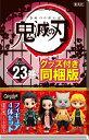 集英社 SHUEISHA 鬼滅の刃 23 フィギュア付き同梱版[鬼滅の刃 グッズ]