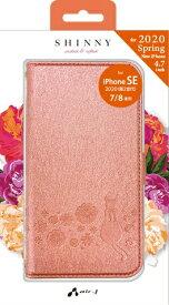 エアージェイ air-J iPhone SE(第2世代)4.7インチ シャイニーCATケース PK ACP20CATPK