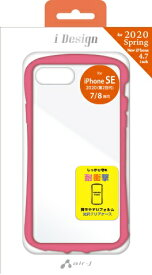 エアージェイ air-J iPhone SE(第2世代)4.7インチ カラーフレームケース PK ACP20KZPK