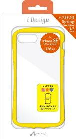 エアージェイ air-J iPhone SE(第2世代)4.7インチ カラーフレームケース YL ACP20KZYL