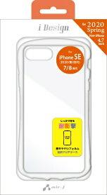 エアージェイ air-J iPhone SE(第2世代)4.7インチ カラーフレームケース WH ACP20KZWH