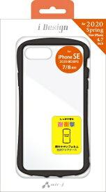 エアージェイ air-J iPhone SE(第2世代)4.7インチ カラーフレームケース BK ACP20KZBK