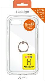 エアージェイ air-J iPhone SE(第2世代)4.7インチ カラーフレームリング付ケース WH ACP20KZRWH