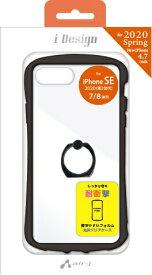 エアージェイ air-J iPhone SE(第2世代)4.7インチ カラーフレームリング付ケース BK ACP20KZRBK