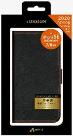エアージェイ air-J iPhone SE(第2世代)4.7インチ 手帳型ケース BK/RD ACP20PBBKR