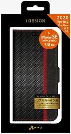 エアージェイ air-J iPhone SE(第2世代)4.7インチ 手帳型ケース CB1 ACP20PBCB1
