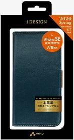 エアージェイ air-J iPhone SE(第2世代)4.7インチ 手帳型ケース BL ACP20PBBL