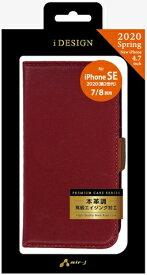 エアージェイ air-J iPhone SE(第2世代)4.7インチ 手帳型ケース RD ACP20PBRD