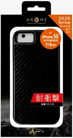 エアージェイ air-J iPhone SE(第2世代)4.7インチ カーボンハードケース CB ACP20GACB