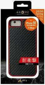 エアージェイ air-J iPhone SE(第2世代)4.7インチ カーボンハードケース CBR ACP20GACBR