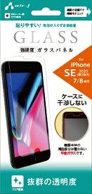エアージェイ air-J iPhone SE(第2世代)4.7インチ ガラスフィルタークリア VGP20CL