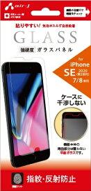 エアージェイ air-J iPhone SE(第2世代)4.7インチ ガラスフィルター指紋、反射防止 VGP20MT