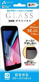 エアージェイ air-J iPhone SE(第2世代)4.7インチ ガラスフィルターブルーライトカット VGP20BL