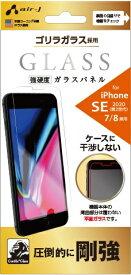 エアージェイ air-J iPhone SE(第2世代)4.7インチ ガラスフィルターゴリラガラス VGP20GO