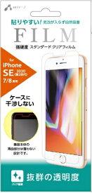 エアージェイ air-J iPhone SE(第2世代)4.7インチ 耐衝撃フィルムクリア VFP20CL