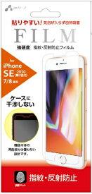 エアージェイ air-J iPhone SE(第2世代)4.7インチ 耐衝撃フィルム指紋、反射防止 VFP20MT