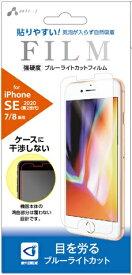 エアージェイ air-J iPhone SE(第2世代)4.7インチ 耐衝撃フィルムブルーライトカット VFP20BL