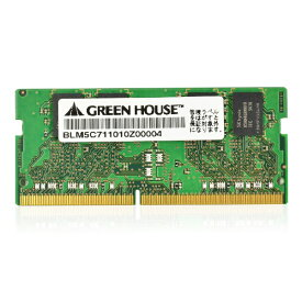 グリーンハウス GREEN HOUSE 増設メモリ ノートパソコン用 GH-DNF2666-8GB [SO-DIMM DDR4 /8GB /1枚]