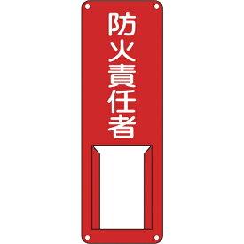 日本緑十字 JAPAN GREEN CROSS 緑十字 責任者氏名標識 防火責任者 300×100mm スチール製 差込式 045006