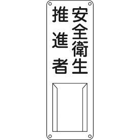 日本緑十字 JAPAN GREEN CROSS 緑十字 責任者氏名標識 安全衛生推進者 300×100mm スチール製 差込式 045012