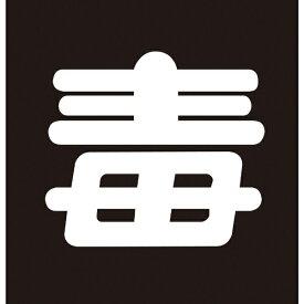 日本緑十字 JAPAN GREEN CROSS 緑十字 高圧ガス関係マグネット標識 毒(無反射文字) 300×300mm 車両用 043014