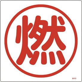 日本緑十字 JAPAN GREEN CROSS 緑十字 高圧ガス関係標識 燃 300×300mm エンビ 039403