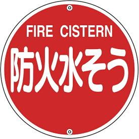 日本緑十字 JAPAN GREEN CROSS 緑十字 消防標識 防火水そう 575mmΦ スチール 067022
