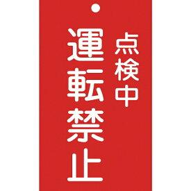 日本緑十字 JAPAN GREEN CROSS 緑十字 修理・点検標識(命札) 点検中・運転禁止 150×90mm エンビ 085215