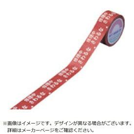 日本緑十字 JAPAN GREEN CROSS 緑十字 スイッチング禁止テープ 修理中・さわるな 30mm幅×20m 上質紙 087001