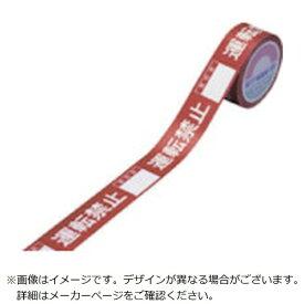 日本緑十字 JAPAN GREEN CROSS 緑十字 スイッチング禁止テープ 運転禁止・責任者○○ 30mm幅×20m 上質紙 087008