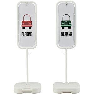 日本緑十字 JAPAN GREEN CROSS 緑十字 サインスタンド 駐車場/PARKING 樹脂製注水台タイプ H1250 114072