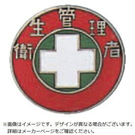 日本緑十字 JAPAN GREEN CROSS 緑十字 七宝焼バッジ(胸章) 衛生管理者 20mmΦ 銅製 138203