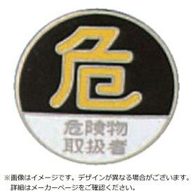 日本緑十字 JAPAN GREEN CROSS 緑十字 七宝焼バッジ(胸章) 危険物取扱者 20mmΦ 銅製 138210