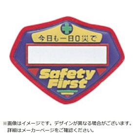 日本緑十字 JAPAN GREEN CROSS 緑十字 立体ワッペン(胸章) 今日も一日0災で○○ 70×90mm 126200