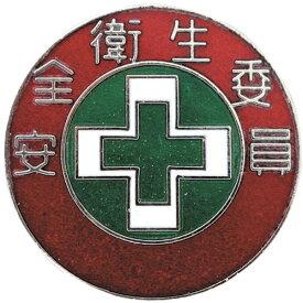 日本緑十字 JAPAN GREEN CROSS 緑十字 七宝焼バッジ(胸章) 安全衛生委員 30mmΦ 銅製 138304