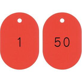 日本緑十字 JAPAN GREEN CROSS 緑十字 小判型番号札 1〜50/連番号入 赤 60×40mm 50枚組 200211