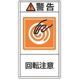 日本緑十字 JAPAN GREEN CROSS 緑十字 PL警告ステッカー 警告・回転注意 70×38mm 10枚組 203214