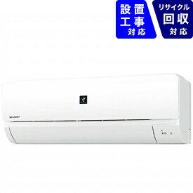 シャープ SHARP エアコン 10畳 AY-L28N-W エアコン 2020年 L-Nシリーズ ホワイト系 [おもに10畳用 /100V][エアコン 10畳 省エネ家電]